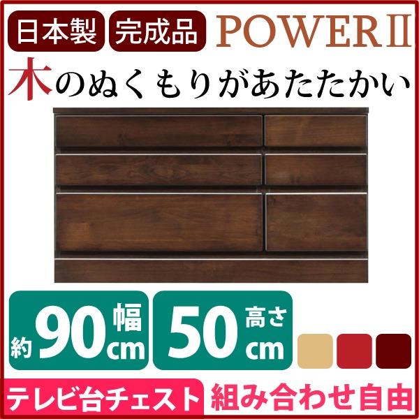 3段チェスト/ローチェスト 【幅90cm】 木製(天然木) 日本製 ダークブラウン 【完成品】
