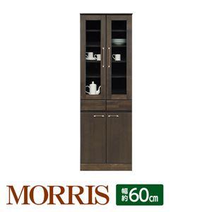 ダイニングボード(食器棚/キッチン収納) 【幅60cm】 木製 ガラス扉 日本製 ダークブラウン 【MORRIS】モーリス 【完成品】