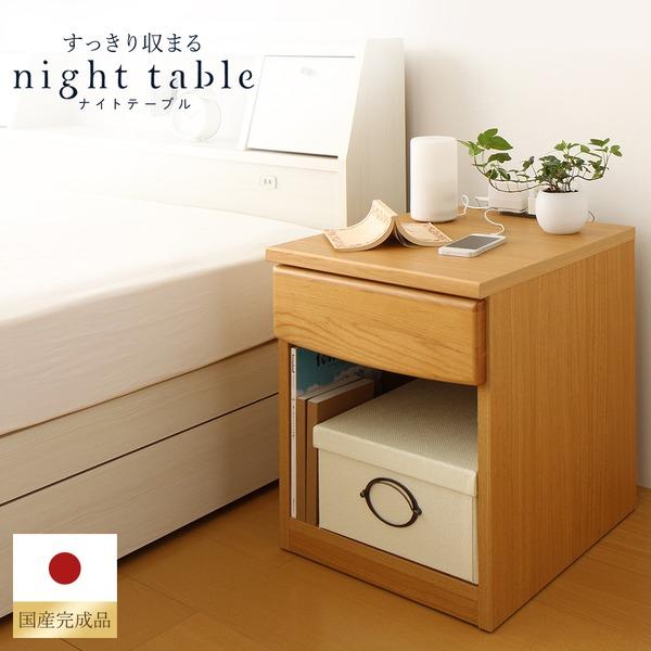 国内家具工場で生産された、長く使える上部な作りの「日本製 ナイトテーブル 【ナチュラル】 幅40cm 2口コンセント付き 引き出し付き 天然木製 ベッドサイドテーブル 【完成品】」