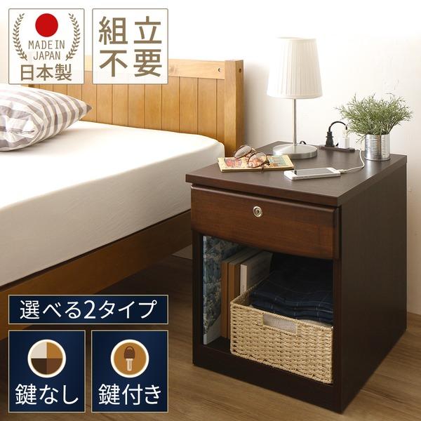 ベッドのまわりをすっきり日本製 鍵付き ナイトテーブル 【ダークブラウン】 幅40cm 2口コンセント付き 引き出し付き 天然木製 ベッドサイドテーブル【完成品】
