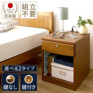 日本製 鍵付き ナイトテーブル 【ブラウン】 幅40cm 2口コンセント付き 引き出し付き 天然木製 ベッドサイドテーブル【完成品】