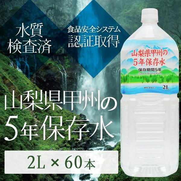 甲州の5年保存水 備蓄水 2L×60本(6本×10ケース) 非常災害備蓄用ミネラルウォーター