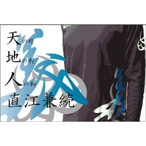 義・直江兼続 長Tシャツ 楽 S 黒 - 拡大画像