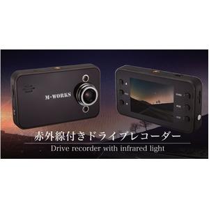 赤外線付きドライブレコーダー - 拡大画像