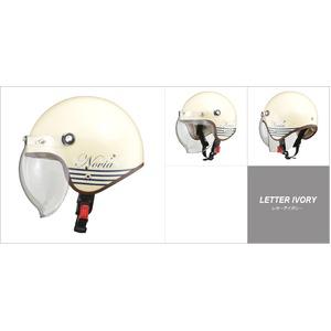 レディース NOVIA(ノービア) バブルシールド付スモールロージェットヘルメット レターアイボリー - 拡大画像