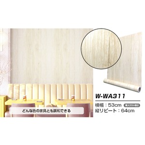 【30m巻】リメイクシート シール壁紙 プレミアムウォールデコシートW-WA311 木目 ライトベージュ - 拡大画像