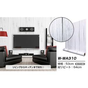 壁紙シール/プレミアムウォールデコシート 【30m巻】W-WA310 木目 レトロ 白ホワイト系