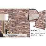 【WAGIC】(30m巻)リメイクシート シール壁紙 プレミアムウォールデコシートR-WA110 レンガ3D石目調 ブラウン