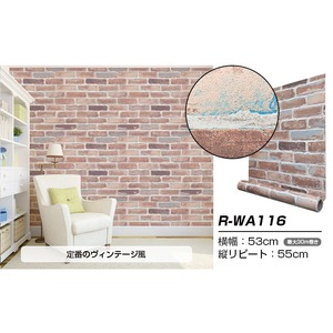 壁紙シール/プレミアムウォールデコシート 【30m巻】 R-WA116 レンガ ヴィンテージ ソフトブラウン系