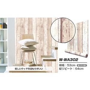 【WAGIC】(30m巻)リメイクシート シール式壁紙 プレミアムウォールデコシートW-WA302 木目調 ダメージウッド ベージュ