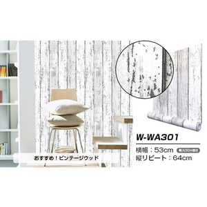 【30m巻】リメイクシート シール壁紙 プレミアムウォールデコシートW-WA301 木目調 ダメージ 白系