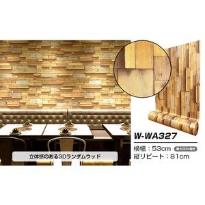 【WAGIC】(30m巻)リメイクシート シール壁紙 プレミアムウォールデコシートW-WA327 木目 3D立体ウッド ミックスブラウン  - 拡大画像