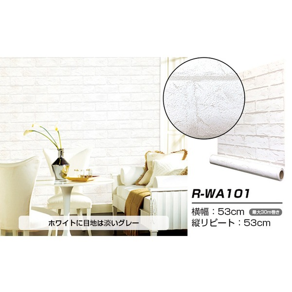 壁紙シール/プレミアムウォールデコシート 【6m巻】 R-WA101 レンガ ラグジュアリー 白ホワイト系