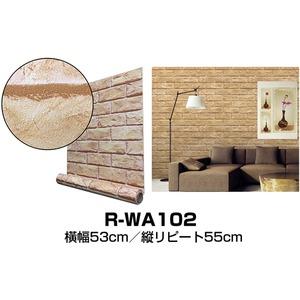 【WAGIC】(6m巻)リメイクシート シール壁紙 プレミアムウォールデコシートR-WA102 煉瓦 ライトブラウン - 拡大画像