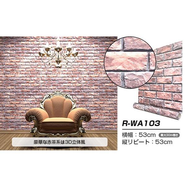 壁紙シール/プレミアムウォールデコシート 【6m巻】 R-WA103 レンガ ラグジュアリー 赤茶系