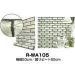 【WAGIC】(6m巻)リメイクシート シール壁紙 プレミアムウォールデコシートR-WA105 レンガ アースグレー