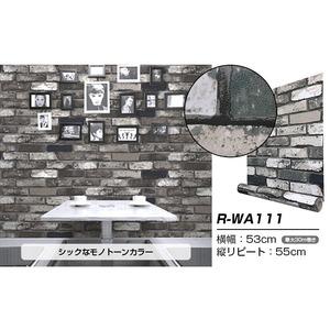【WAGIC】(6m巻)リメイクシート シール壁紙 プレミアムウォールデコシートR-WA111 レンガ モノトーン系 - 拡大画像