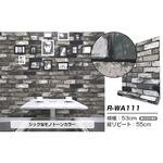 壁紙シール/プレミアムウォールデコシート 【6m巻】 R-WA111 レンガ グラデーション 黒グレー系