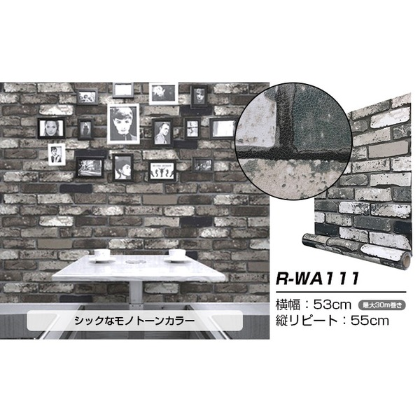貼ってはがせる壁紙シールプレミアムウォールデコシート/DIY壁紙シール 【6m巻】 R-WA111 レンガ グラデーション グレー系