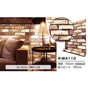 壁紙シール/プレミアムウォールデコシート 【6m巻】 R-WA113 レンガ グラデーション ブラウン系 - 拡大画像
