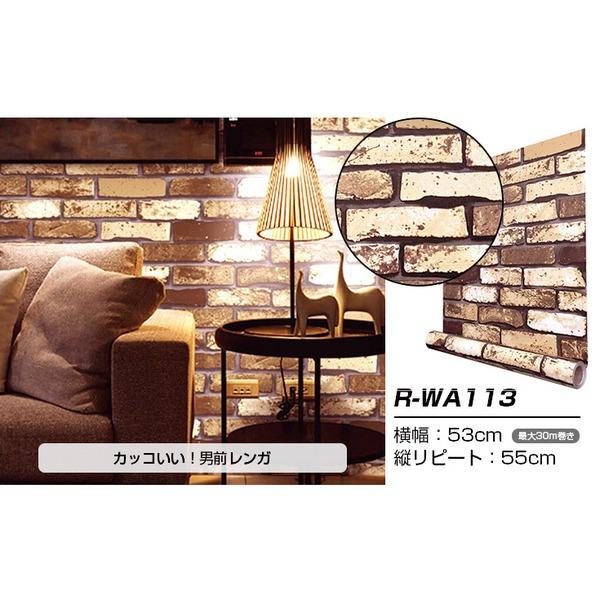 壁紙シール♪DIY壁紙新時代!プレミアムウォールデコシート6m巻|R-WA113 レンガ グラデーション ブラウン系