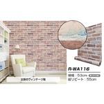 壁紙シール/プレミアムウォールデコシート 【6m巻】 R-WA116 レンガ ヴィンテージ ソフトブラウン系