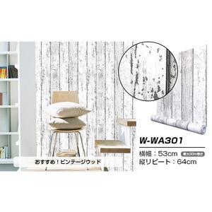 【WAGIC】(6m巻)リメイクシート シール壁紙 プレミアムウォールデコシートW-WA301 木目調 ダメージ ウッド白系 - 拡大画像