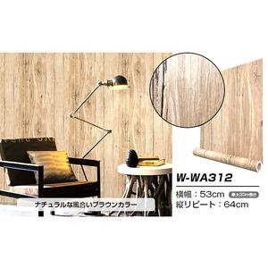 【WAGIC】(6m巻)リメイクシート シール壁紙 プレミアムウォールデコシートW-WA312 木目 ライトブラウン - 拡大画像