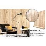 【WAGIC】(6m巻)リメイクシート シール壁紙 プレミアムウォールデコシートW-WA312 木目 ライトブラウン