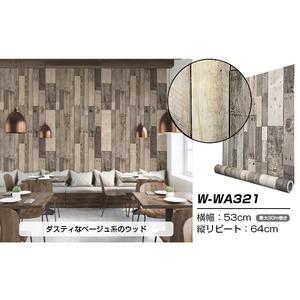 壁紙シール/プレミアムウォールデコシート 【6m巻】 W-WA321 木目 オールド ベージュ系