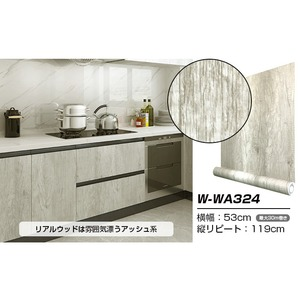 【WAGIC】(30m巻)リメイクシート シール壁紙 プレミアムウォールデコシートW-WA324 リアル木目調 アッシュ系ウッド