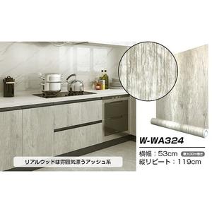 壁紙シール/プレミアムウォールデコシート 【6m巻】 W-WA324 北欧シリーズ/アッシュ系 - 拡大画像