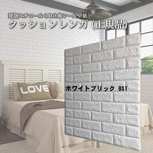 クッションブリックレンガ白ホワイト系タイプ 3D立体3D壁紙シール【6枚組】
