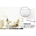 【WAGIC】(10m巻)リメイクシート シール壁紙 プレミアムウォールデコシートR-WA101 レンガ 3D豪華 白系