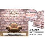 【WAGIC】(10m巻)リメイクシート シール壁紙 プレミアムウォールデコシートR-WA103 レンガ調 3D 赤茶系