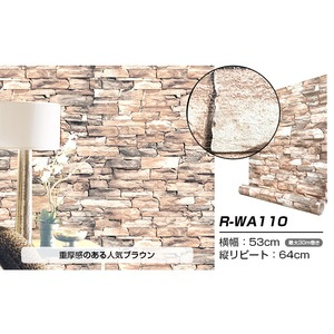 【10m巻】リメイクシート シール壁紙 プレミアムウォールデコシートR-WA110 石目調 3D ブラウン - 拡大画像