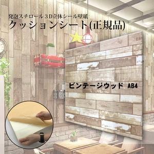 【WAGIC】(12枚組)木目調 おしゃれなクッションシート壁 ビンテージウッド柄 AB4 - 拡大画像