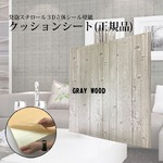 木目調 クッションシート壁【グレーウッド】(6枚組)壁紙シール 壁用クッションパネルシート 3D立体壁紙 ウッドシート 壁紙シート
