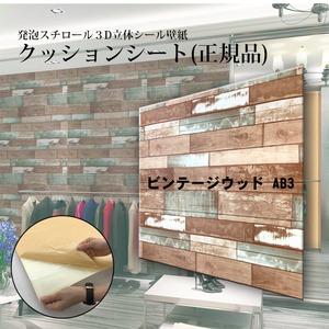 【WAGIC】(18枚組)木目調 おしゃれなクッションシート壁 ビンテージウッド柄 AB3 - 拡大画像