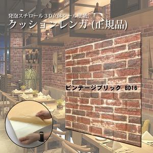 WAGIC【30枚組】お洒落なクッション壁シート ビンテージブリック BD16 赤レンガ柄