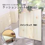 【WAGIC】(18枚組)お洒落な クッションシート 木目調 FWD1 パインウッド