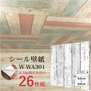 【WAGIC】4.5帖天井向け 超かんたん壁紙シート W-WA301(26枚組)