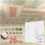 【WAGIC】4.5帖天井用&家具や建具が新品に!壁にもカンタン壁紙シートW-WA310白アンティークウッド(26枚組)