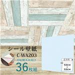 【WAGIC】6帖天井向け&壁面や建具の市松模様に超かんたん壁紙シート 水色C-WA203(36枚組)