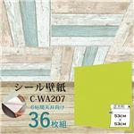 【WAGIC】6帖天井向け&壁面や建具の市松模様に超かんたん壁紙シート イエローグリーンC-WA207(36枚組)