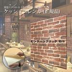 WAGIC【50枚組】お洒落なクッションレンガシート ビンテージ風ブリックBD16 赤レンガ