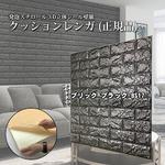 WAGIC【50枚組】お洒落なクッションレンガシート ブラック BS17 黒レンガ