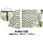 【OUTLET】(2.5m巻)リメイクシート シール壁紙 プレミアムウォールデコシートR-WA105 レンガ アースグレー