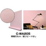 【ウォジック】2.5m巻 リメイクシート 壁紙シール プレミアムウォールデコシートC-WA205 北欧カラー無地(石目調) ピンク