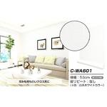 【ウォジック】6m巻 リメイクシート 壁紙シール プレミアムウォールデコシートC-WA601 北欧カラー無地(織物調) ホワイト